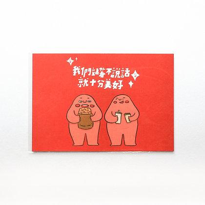 站著就美好 / postcard