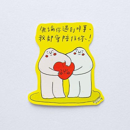 陪住你 /sticker