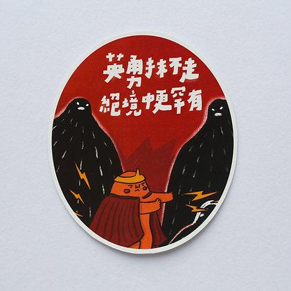 絕境中 /sticker