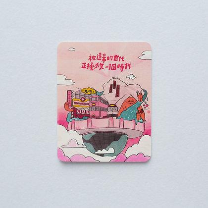 浮城 /sticker