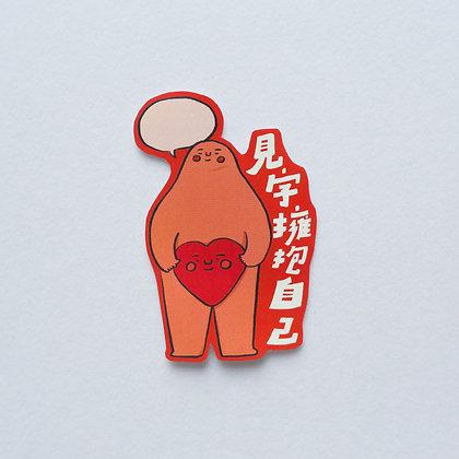 見字擁抱自己 /sticker