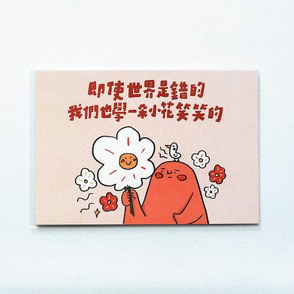 像一朵小花笑笑的/ postcard