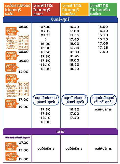 timetable-02.png