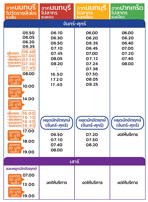 timetable-01.png