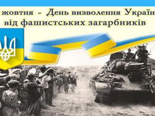 28 жовтня - 76 річниця вигнання нацистів з України
