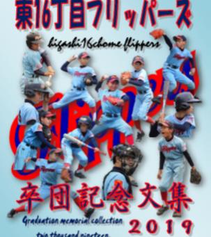 2019卒団記念文集 公開