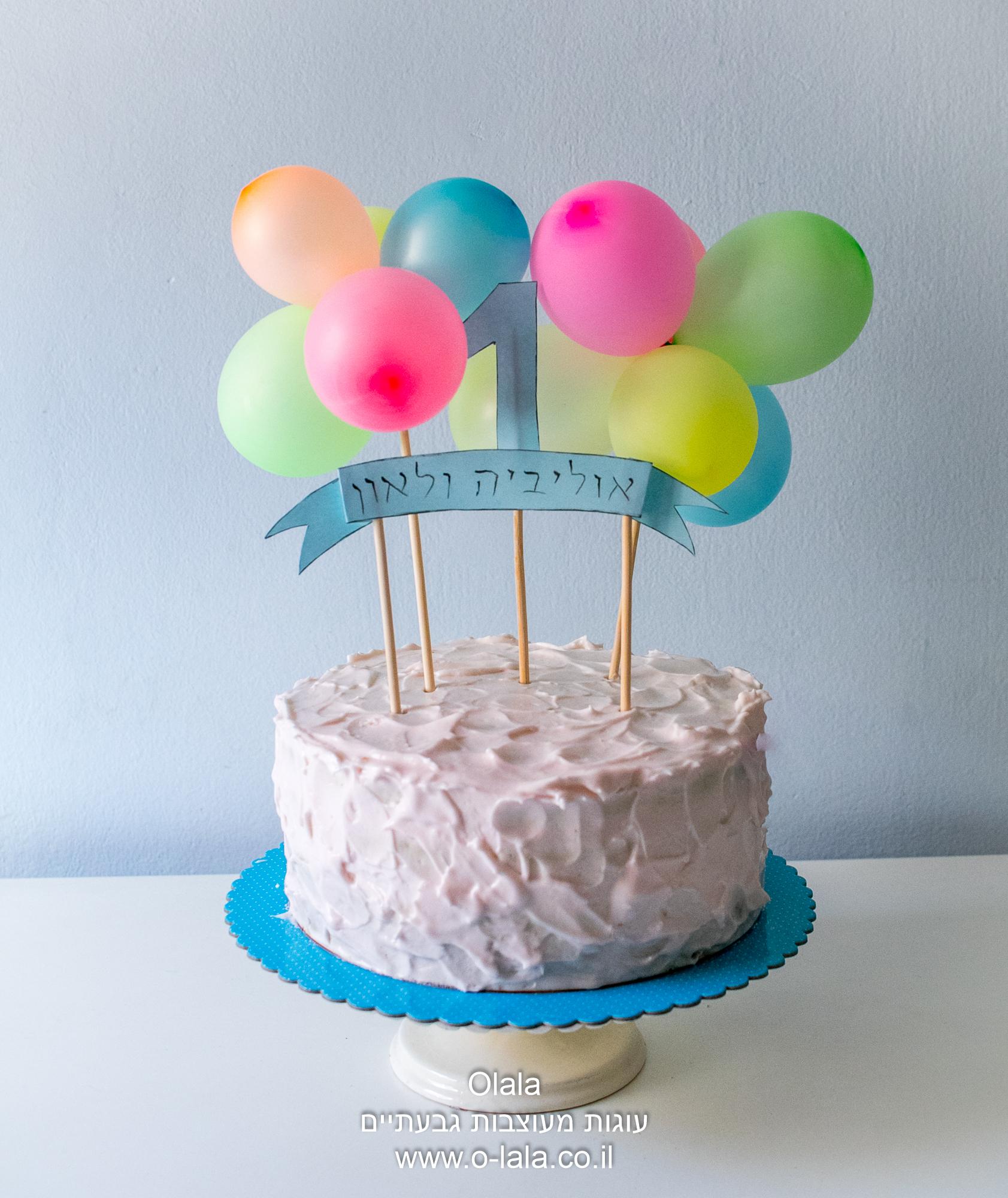 עוגה עם בלונים