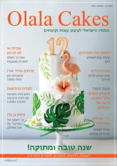Copy of OLALA-CAKES-MAG1-FRONTPAGE.png