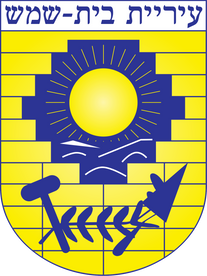 1200px-Coat_of_arms_of_Beit_Shemesh.svg.