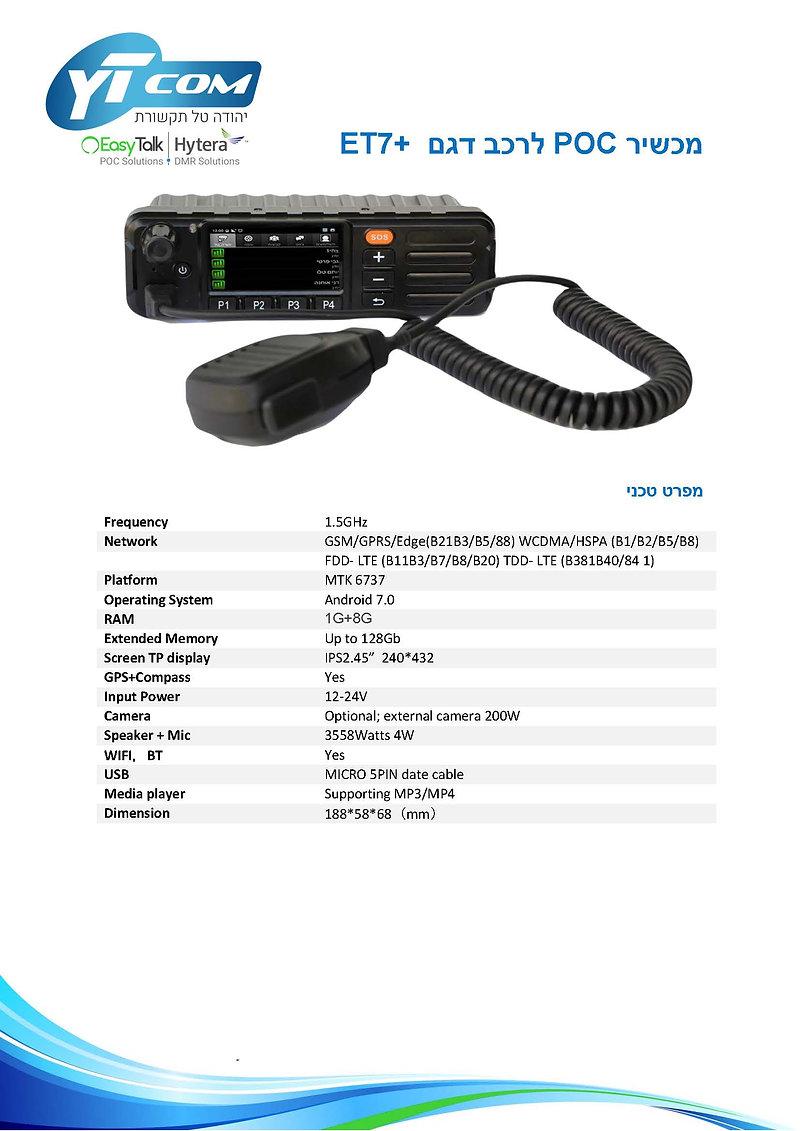קטלוג מכשירי POC 301019_Page_19.jpg