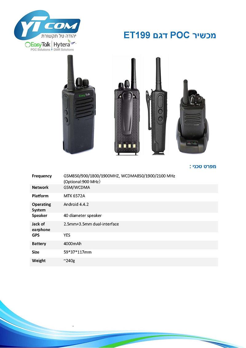 קטלוג מכשירי POC 301019_Page_05.jpg