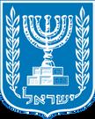 184px-Emblem_of_Israel.svg.png