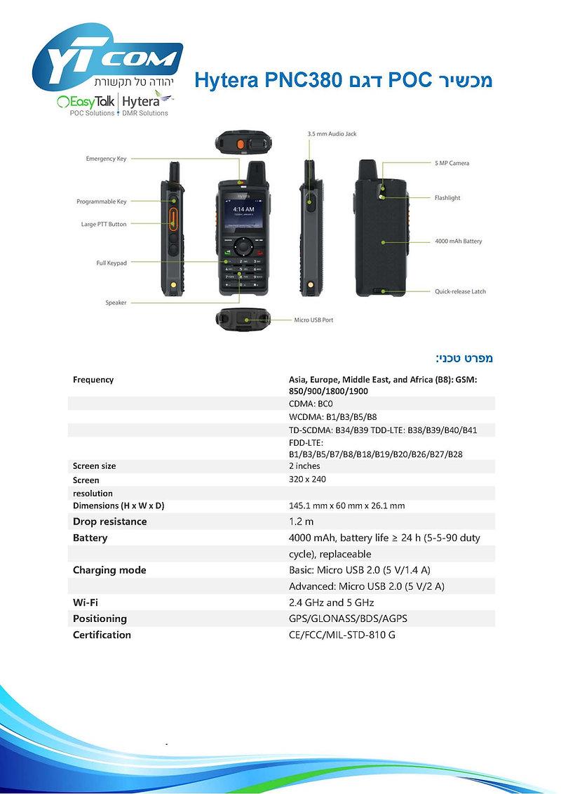 קטלוג מכשירי POC 301019_Page_08.jpg