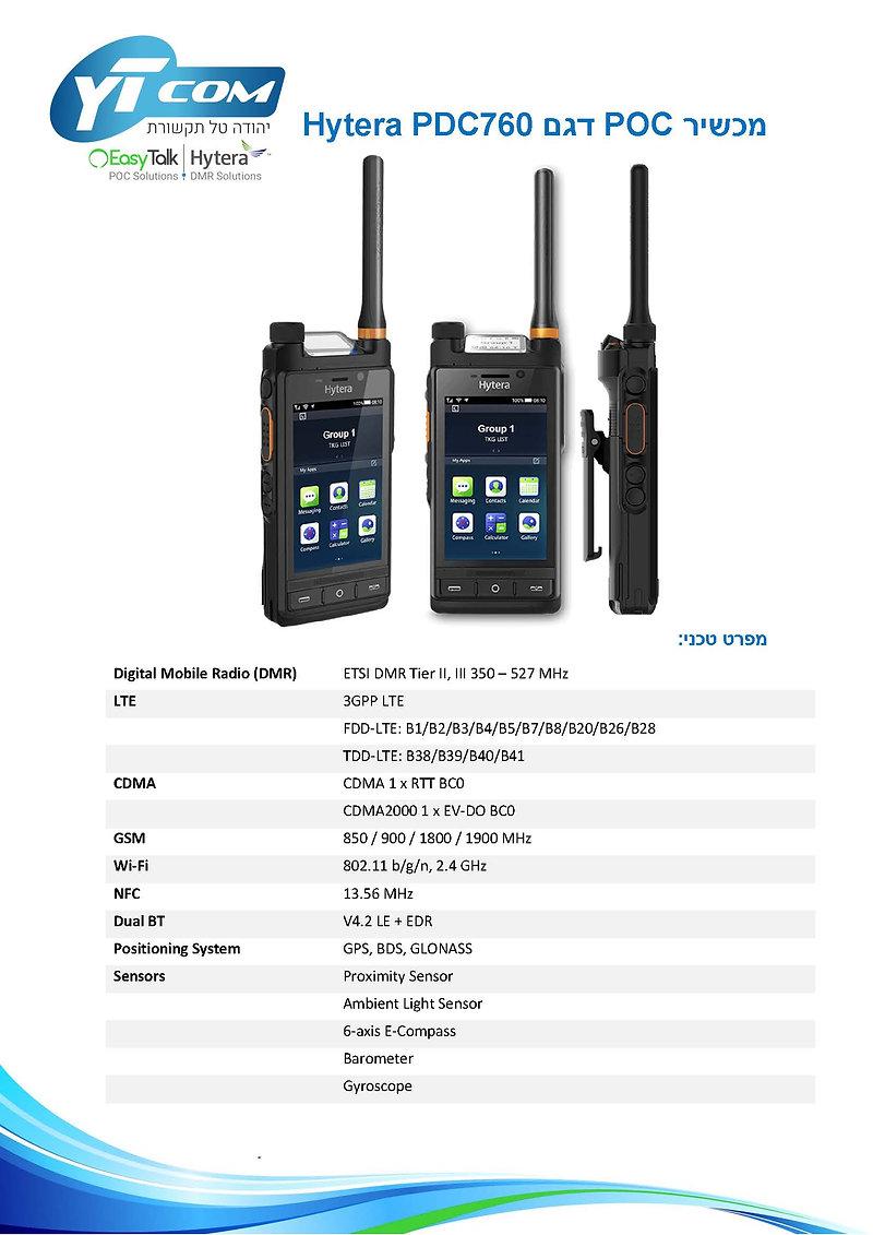 קטלוג מכשירי POC 301019_Page_09.jpg