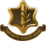 1200px-Badge_of_the_Israel_Defense_Force