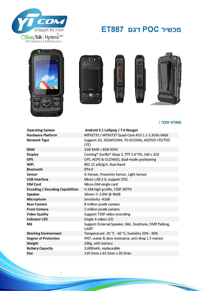 קטלוג מכשירי POC 301019_Page_02.jpg