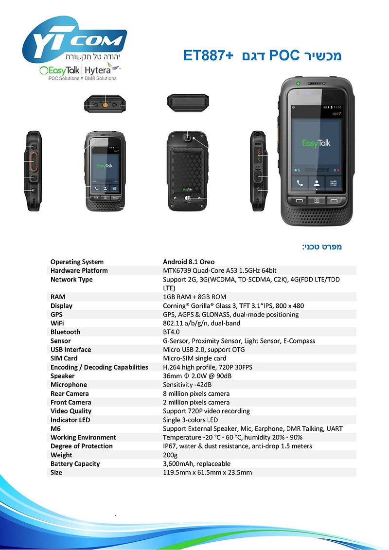 קטלוג מכשירי POC 301019_Page_03.jpg