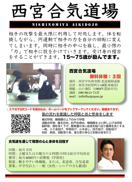 Nishinomiya-aikido-Flyer.png