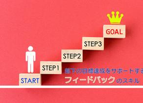 部下の目標達成をサポートするフィードバックのスキル