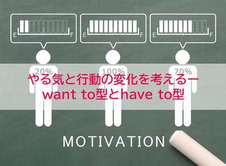 やる気と行動の変化を考えるーwant to型とhave to型