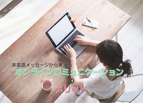 非言語メッセージから考えるオンラインコミュニケーションのメリット