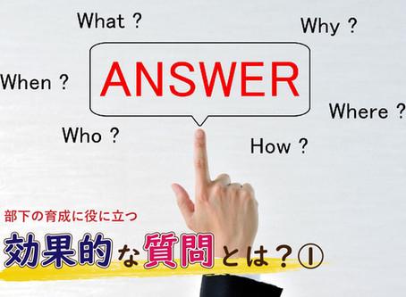 部下の育成に役立つ効果的な質問とは?①
