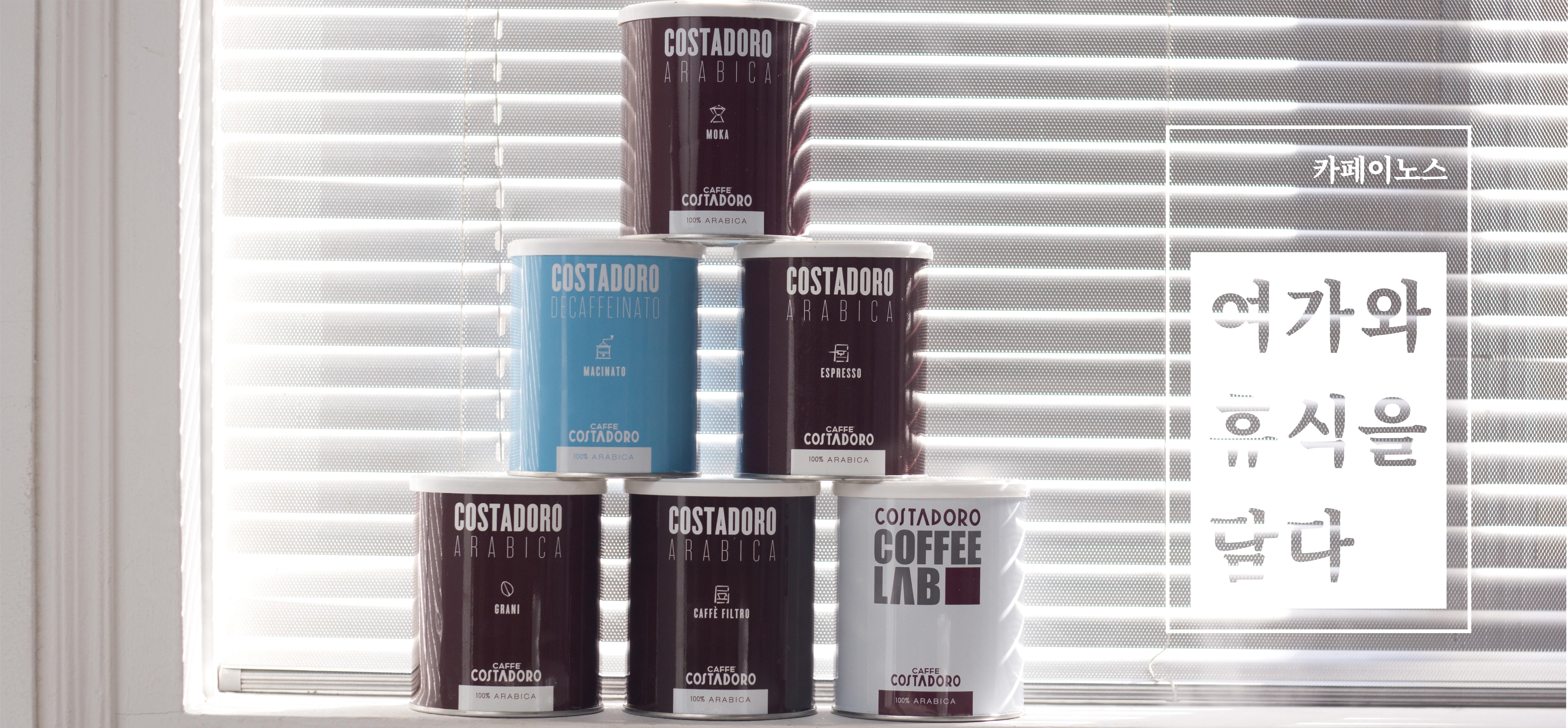 Costadoro Coffee
