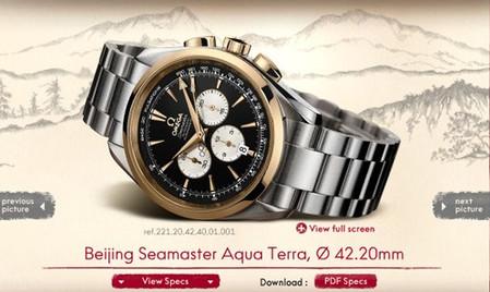 Omega Watches- Beijing 2008- website