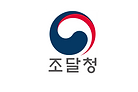 조달청_국_상하.png