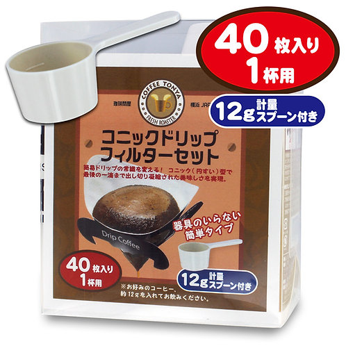TONYA Conic Coffee Drip Bag (40 filters and spoon)