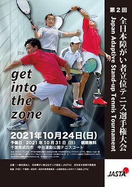 AllJapan2021web.jpg