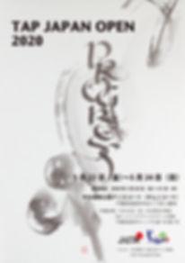 TAP JAPANOPEN2020紹介.jpg