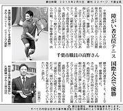 朝日新聞記事.jpg