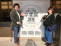 日本工学院八王子専門学校.jpg