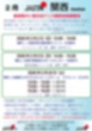 JASTA KANSAI PLACTICE DAY Feb 2020.jpg