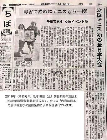 20190518asahisihinbunchiba.jpg