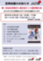 20190309KANTOmeeting.jpg