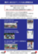 20190629公開報告会.jpg