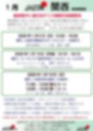 JASTA KANSAI PLACTICE DAY Jan 2020.jpg