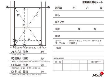 測定記録シート.jpg