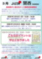 JASTA KANSAI PLACTICE DAY Mar 2020new.jp