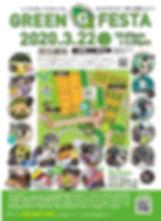 20200322greenfesta.jpg