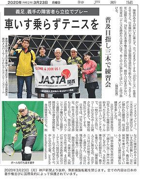 20200323神戸新聞.jpg