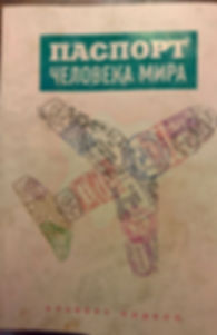 паспорт человека мира 2019.jpg