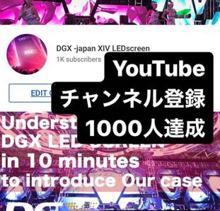DGX-japan チャンネル登録者数 1000人OVER
