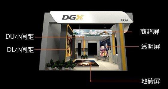 【展示会】DGX in 上海