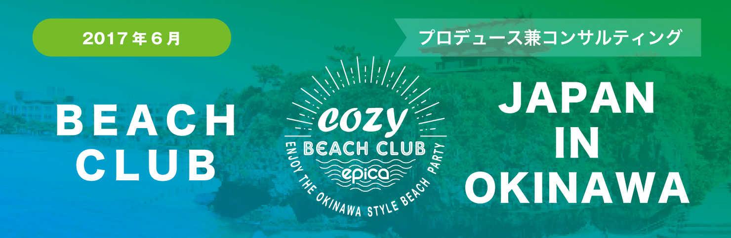 COZY BEACH CLUB