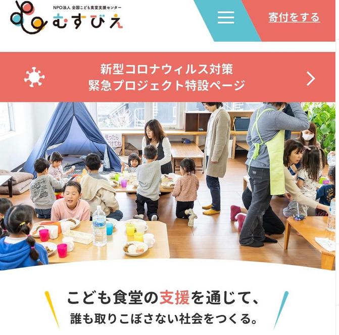 利益の一部を全国の子供食堂を支援する『むすびえ』さんに寄付