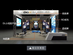 DGX LED exhibition 広州 20180508
