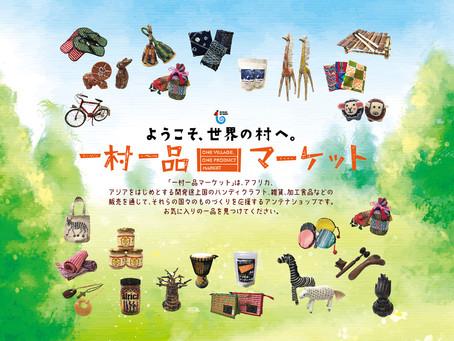 『一村一品マーケット』オンラインショップ終了のお知らせ
